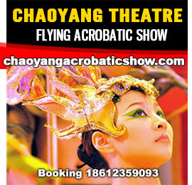Chaoyang Theatre